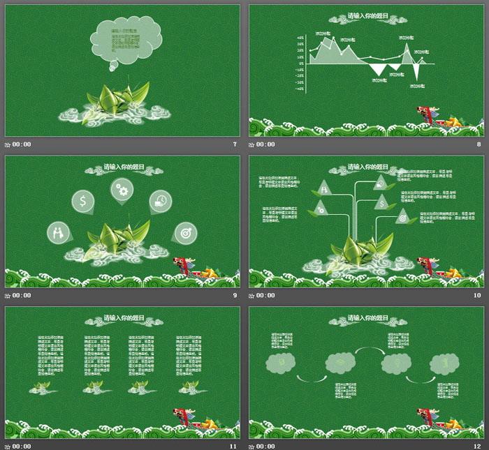 翠绿色浓情端午PPT模板
