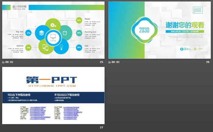 绿色渐变简洁商务PPT模板