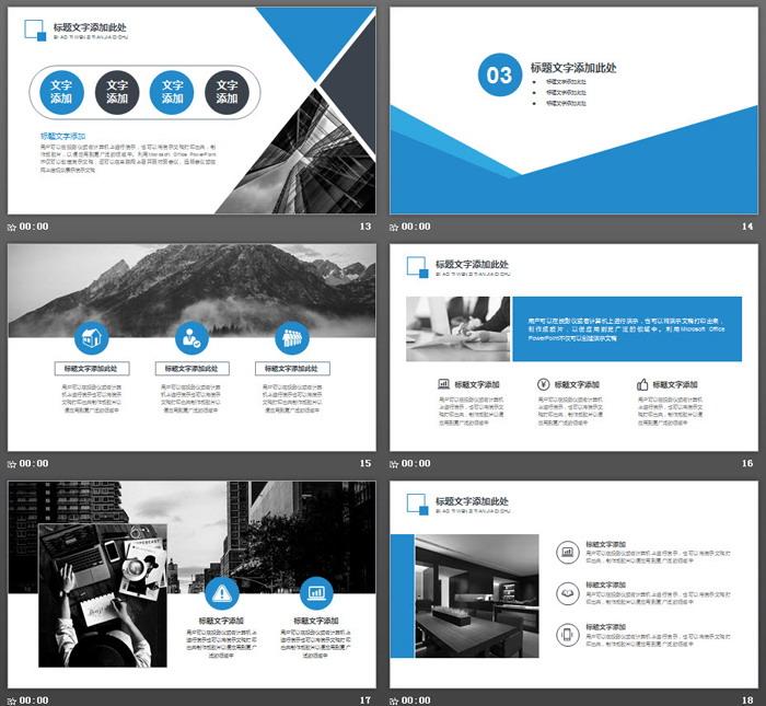 稳重蓝色商业融资计划书PPT模板