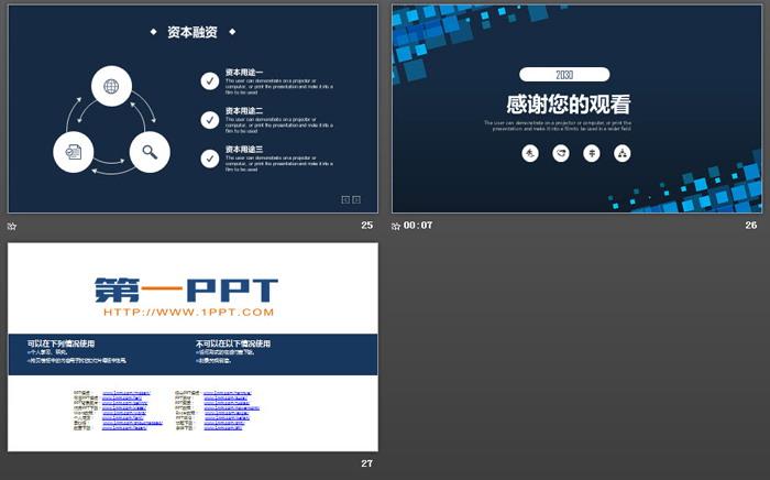 蓝色多边形背景的创业融资计划书PPT模板
