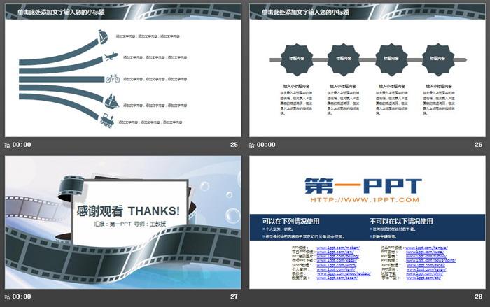 电影胶片影视传媒专业毕业答辩PPT模板