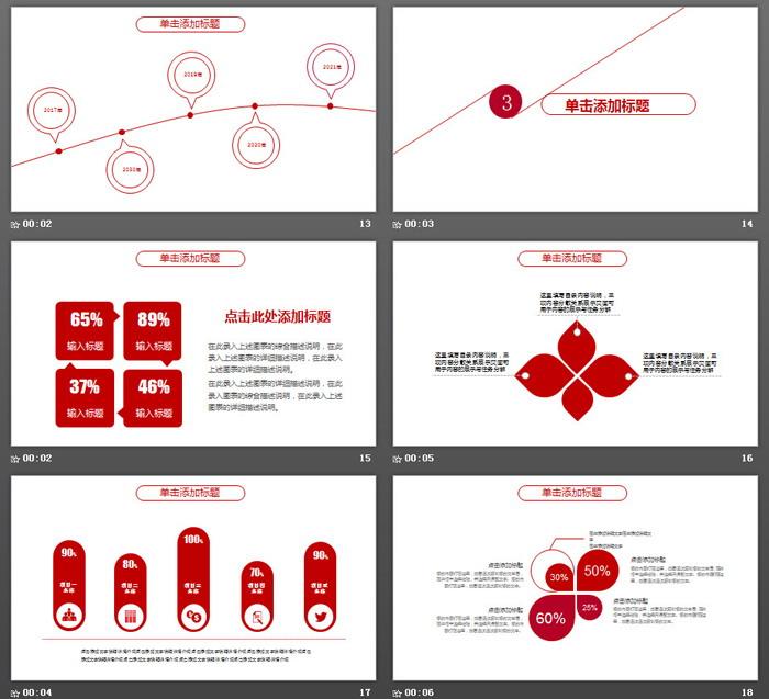 红色简洁述职报告PPT模板免费下载