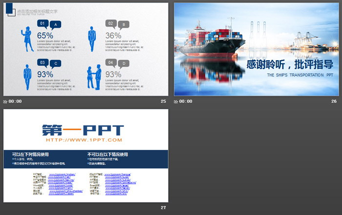 轮船码头背景的航海运输PPT模板