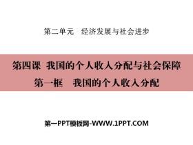 《我��的��人收入分配�c社��保障》����l展�c社���M步PPT(第一�n�r我��的��人收入分配)