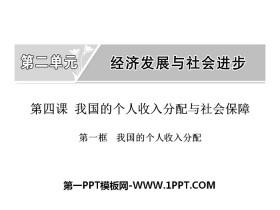 《我��的��人收入分配�c社��保障》����l展�c社���M步PPT�n件(第一�n�r我��的��人收入分配)
