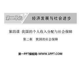 《我��的��人收入分配�c社��保障》����l展�c社���M步PPT�n件(第二�n�r我��的社��保障)