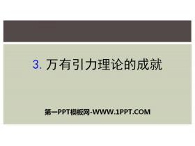 《�f有引力理�的成就》�f有引力�c宇宙航行PPT�n件