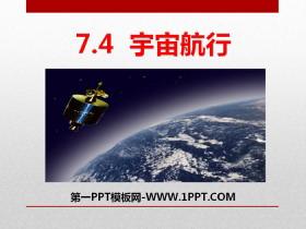 《宇宙航行》�f有引力�c宇宙航行PPT