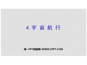 《宇宙航行》�f有引力�c宇宙航行PPT�n件