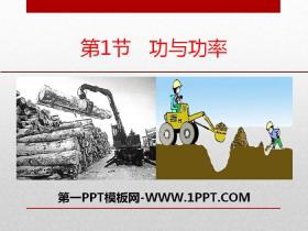 《功�c功率》�C械能守恒定律PPT�n件