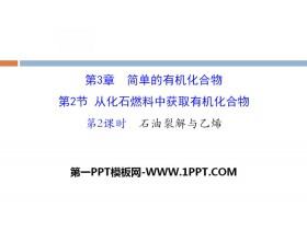 《从化石燃料中获取有机化合物》简单的有机化合物PPT(第2课时石油裂解与乙烯)