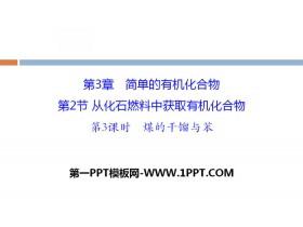 《从化石燃料中获取有机化合物》简单的有机化合物PPT(第3课时煤的干馏与苯)