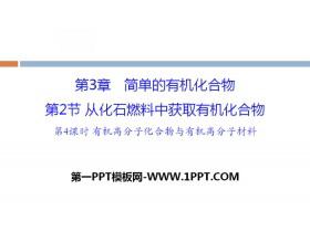 《从化石燃料中获取有机化合物》简单的有机化合物PPT(第4课时)