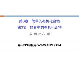 《饮食中的有机化合物》简单的有机化合物PPT(第1课时乙醇)