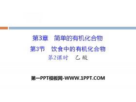《饮食中的有机化合物》简单的有机化合物PPT(第2课时乙酸)