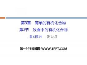 《饮食中的有机化合物》简单的有机化合物PPT(第4课时蛋白质)