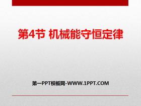《�C械能守恒定律》PPT�n件