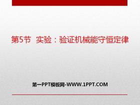 《���:��C�C械能守恒定律》�C械能守恒定律PPT�n件