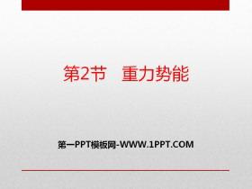 《重力�菽堋�C械能守恒定律PPT�n件