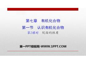 《�J�R有�C化合物》有�C化合物PPT(第2�n�r烷�N的性�|)