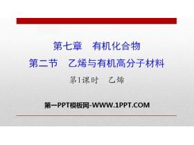 《乙烯�c有�C高分子材料》有�C化合物PPT(第1�n�r乙烯)