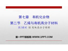 《乙烯�c有�C高分子材料》有�C化合物PPT(第2�n�r�N有�C高分子材料)
