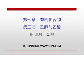 《乙醇�c乙酸》有�C化合物PPT(第1�n�r乙醇)