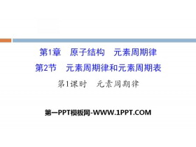 《元素周期律和元素周期表》原子结构元素周期律PPT(第1课时元素周期律)