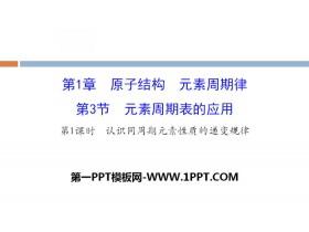 《元素周期表的应用》原子结构元素周期律PPT(第1课时)