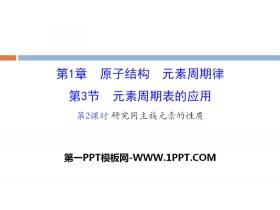 《元素周期表的应用》原子结构元素周期律PPT(第2课时)
