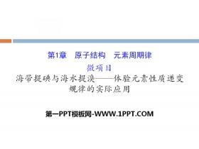 《微项目海带提碘与海水提溴—体验元素性质递变规律的实际应用》原子结构元素周期律PPT
