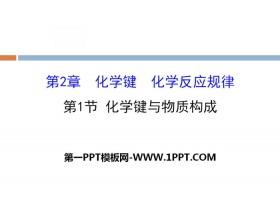 《化学键与物质构成》化学键化学反应规律PPT