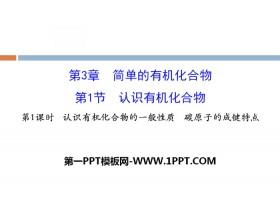 《认识有机化合物》简单的有机化合物PPT(第1课时)