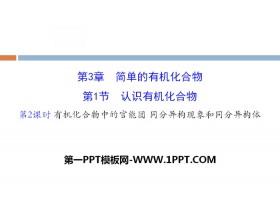 《认识有机化合物》简单的有机化合物PPT(第2课时)