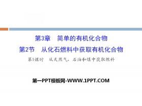 《从化石燃料中获取有机化合物》简单的有机化合物PPT(第1课时)