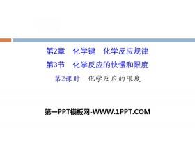 《化学反应的快慢和限度》化学键化学反应规律PPT(第2课时化学反应的限度)
