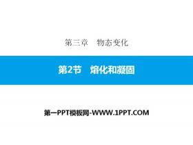 《熔化和凝固》物态变化PPT教学课件