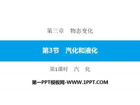 《汽化和液化》物态变化PPT课件(第1课时汽化)