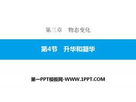 《升华和凝华》物态变化PPT教学课件