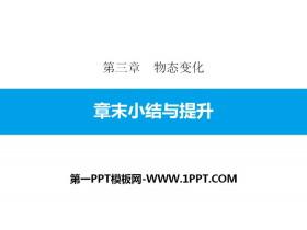 《章末小结与提升》物态变化PPT