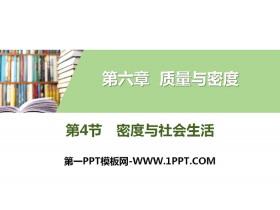 《密度�c社��生活》�|量�c密度PPT教�W�n件