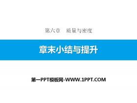 《章末小结与提升》质量与密度PPT