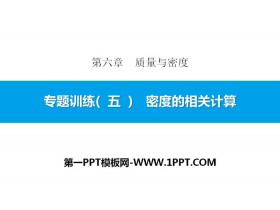 《密度的相关计算》质量与密度PPT