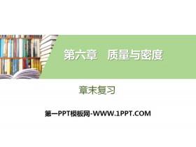 《章末复习》质量与密度PPT