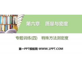 《特殊方法测密度》质量与密度PPT