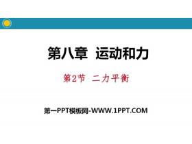 《二力平衡》运动和力PPT教学课件