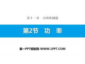 《功率》功和机械能PPT下载