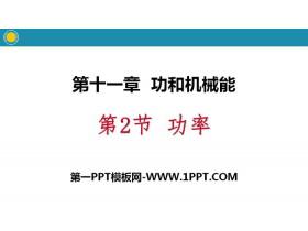 《功率》功和机械能PPT教学课件