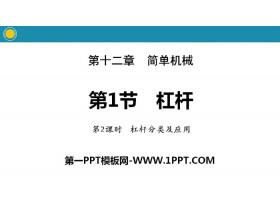 《杠�U》���C械PPT(第2�n�r杠�U分�及��用)