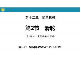 《滑�》���C械PPT(第1�n�r定滑�和�踊��)